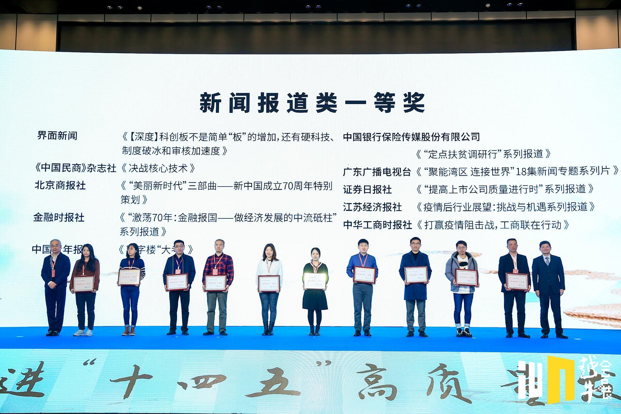 第32届中国经济新闻奖揭晓 证券日报5件作品分获一二三等奖