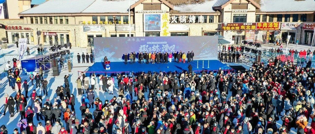 """""""趣吉林·滑呗""""中国超级滑雪俱乐部新雪季开板大会暨2020""""白山之冬""""冰雪旅游季正式启动"""