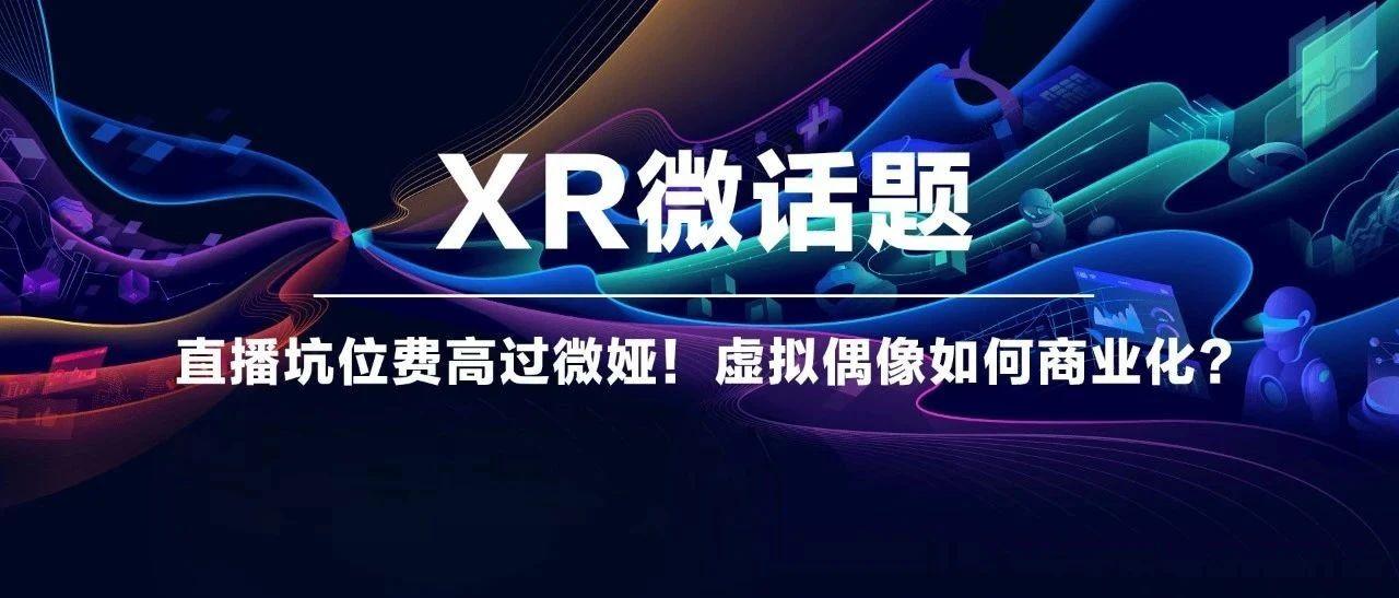 【FBEC2020专题】XR话题|直播坑位费高过微娅!虚拟偶像如何商业化?