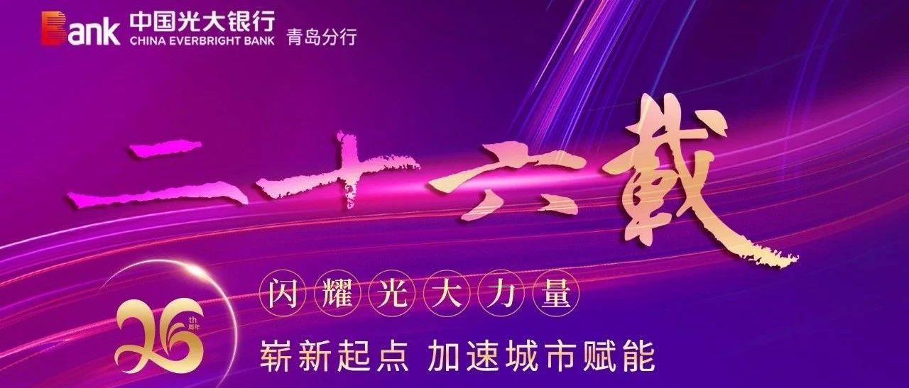 二十六载闪耀光大力量 崭新起点加速城市赋能 ——热烈庆祝中国光大银行青岛分行成立26周年