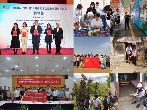 行万今年上海交大1233支队伍10500余学子在社会实践中感知国情贡献青春力量