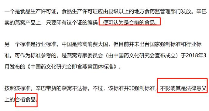 辛巴辛有志就燕窝事件道歉,承认夸大宣传,但不是售假