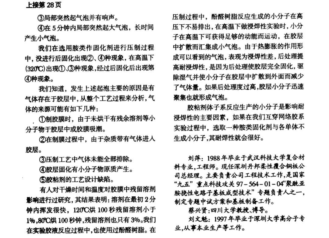董事长被指学历造假,博士生入学考试亦由他人代考