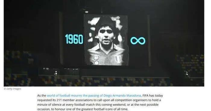 国际足联号召211个成员协会共同悼念马拉多纳