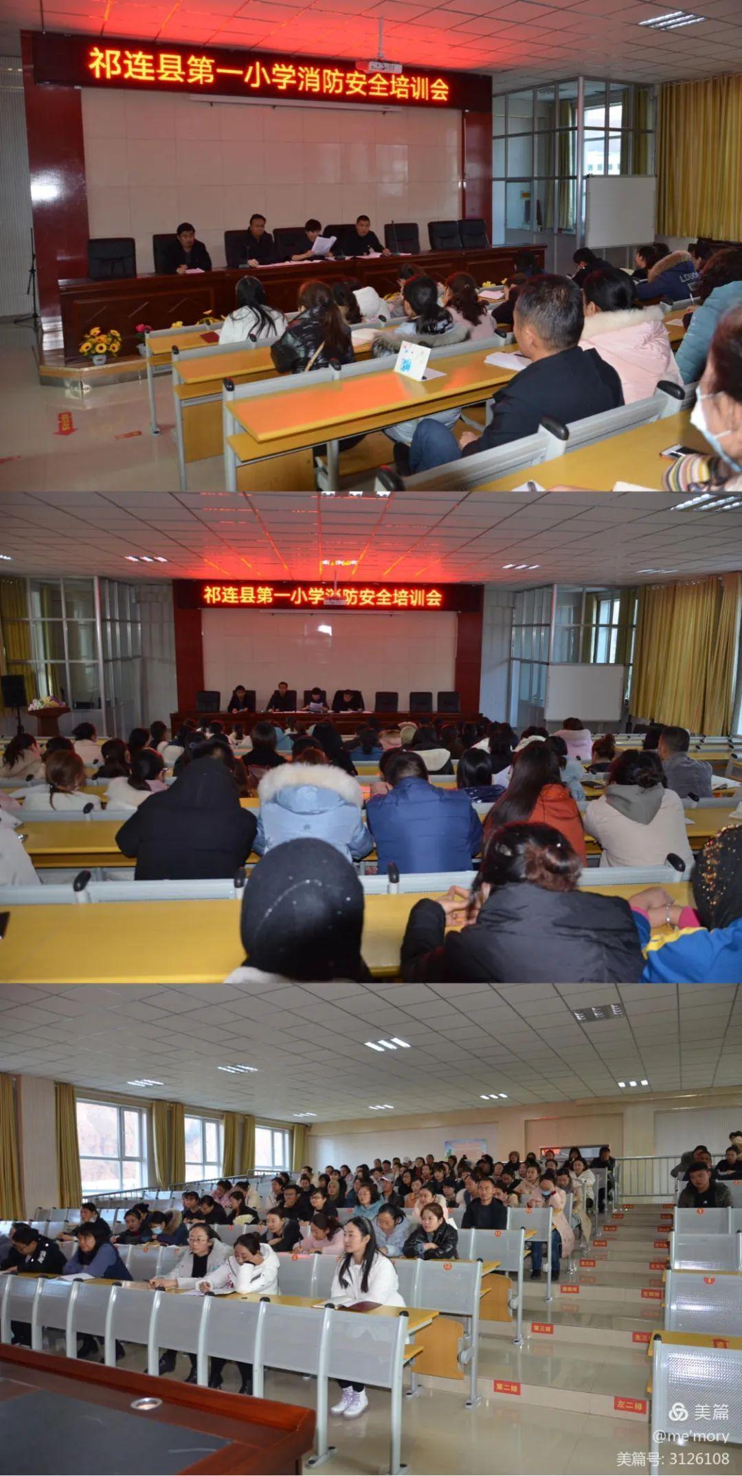 """海北州祁连县第一小学""""11•9""""宣传周活动"""