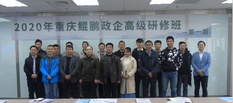 助推鲲鹏生态产业建设,重庆首期鲲鹏政企高级研修班开班
