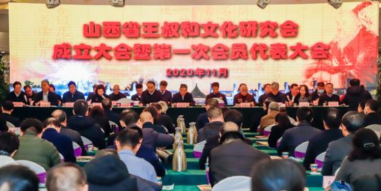 山西省王叔和文化研究会成立 为中医药传承创新注入新活力