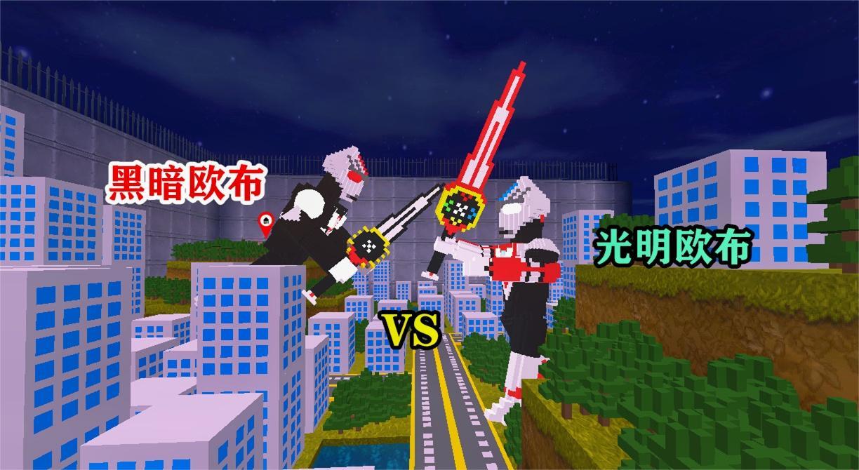 迷你世界:黑暗欧布破坏城市,大表哥变身光明欧布,与他决战