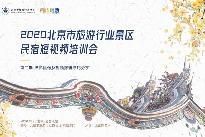 北京市旅游行业景区、民宿从业人员短视频系列培训活动第三期成功举办