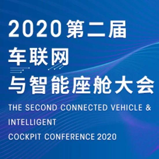 3天倒计时 | 2020第二届车联网与智能座舱大会