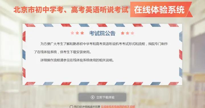 @北京初三生:英语听说机考12月19日举行,在线体验系统你可这样用