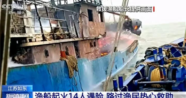 起火原因调查中!江苏如东一渔船起火14人遇险,路过渔民热心救助