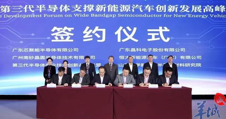促进产业融合创新,广州南沙发力打造第三代半导体产业发展高地