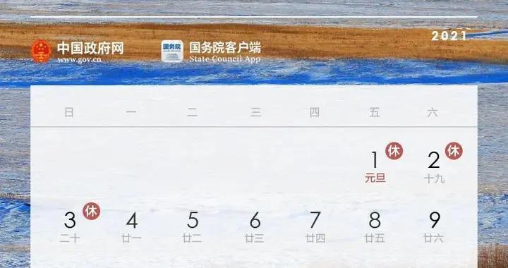 2021年放假安排出炉:五一连休5天,春节、国庆放假7天