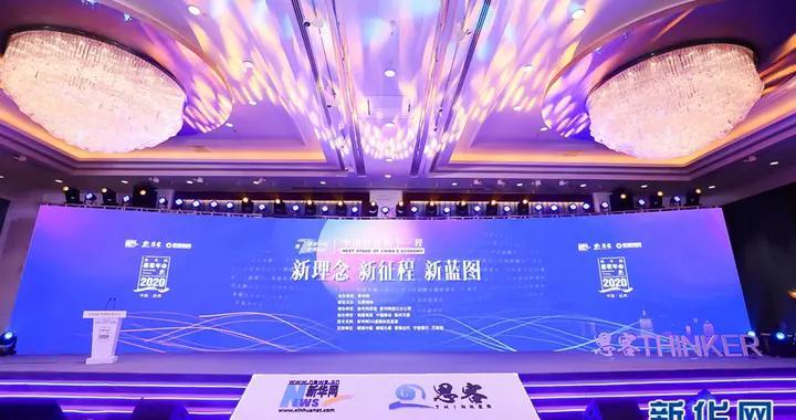 高清图集:2020新华网思客年会举行,聚焦中国经济下一程