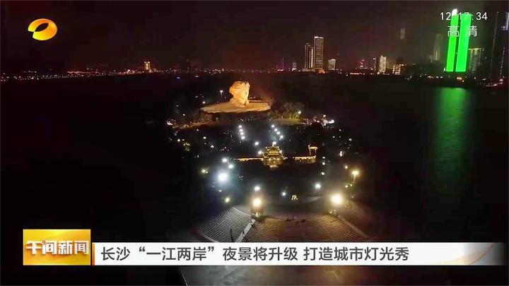 """长沙""""一江两岸""""夜景将升级,打造城市灯光秀"""