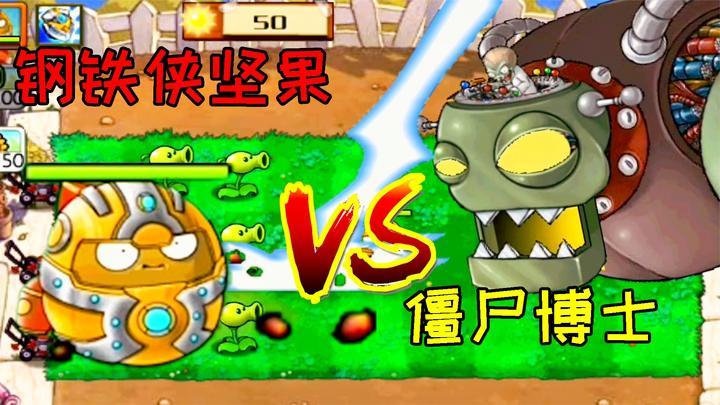 植物大战僵尸魔改:钢铁侠坚果迎战僵尸,三种攻击方式,敢过来吗