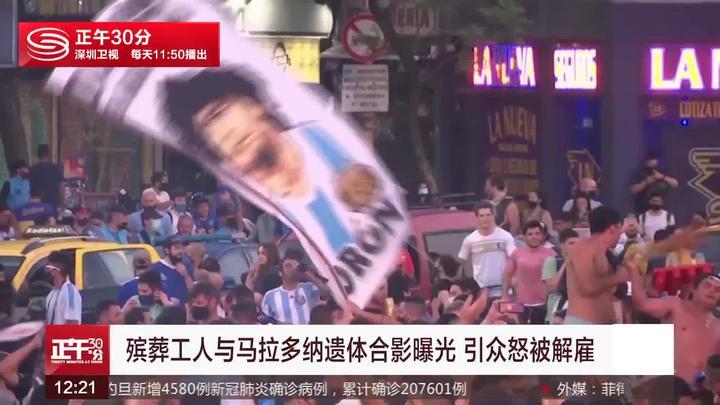 马拉多纳一生6次来华 北京国安原球员:马拉多纳是神一般的存在