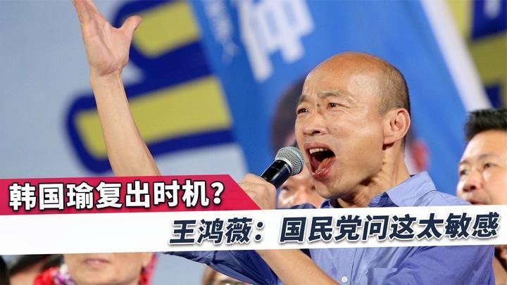 王鸿薇:大家还在讨论韩国瑜会不会东山再起,那代表他还有能量