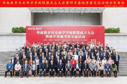 华南教育历史研学学校联盟在韶关学院成立