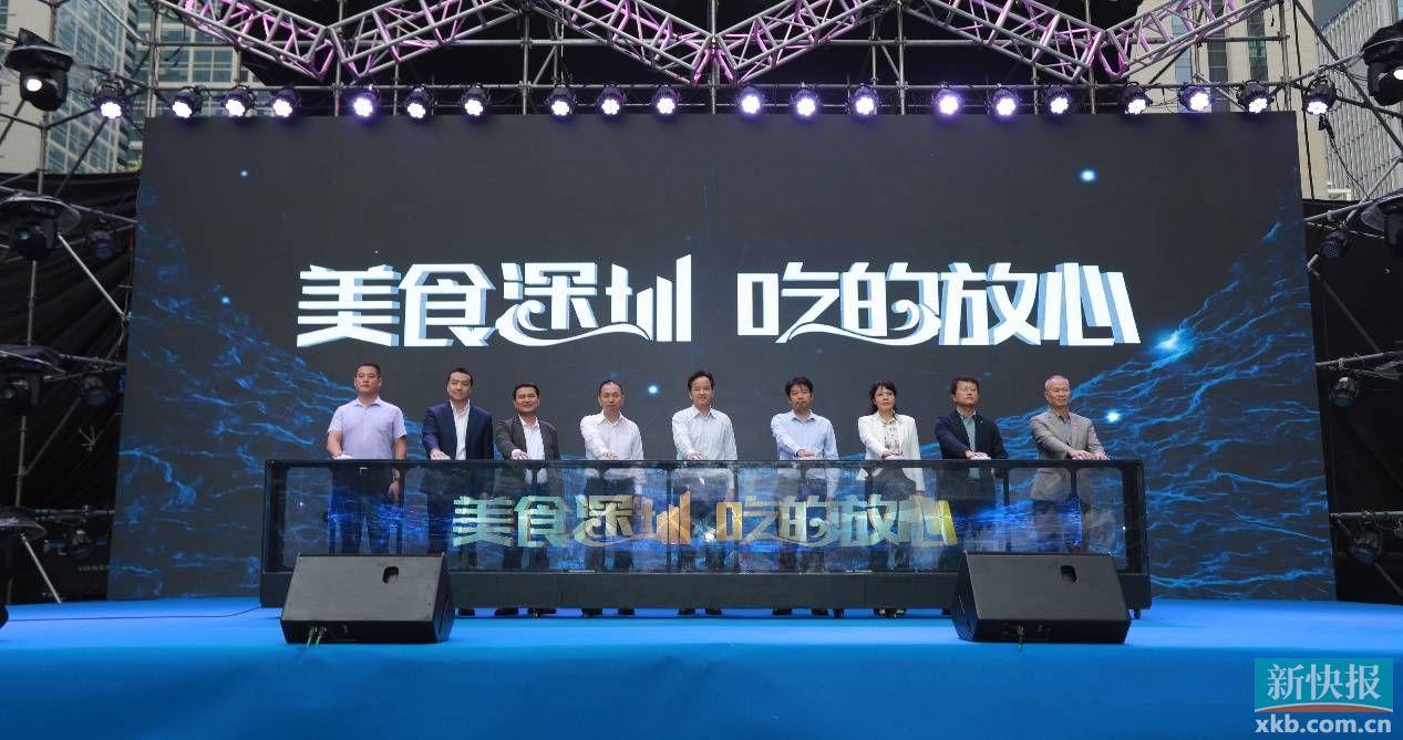 第二届深圳食品安全美食节开锣,让利逾亿元助力美食消费