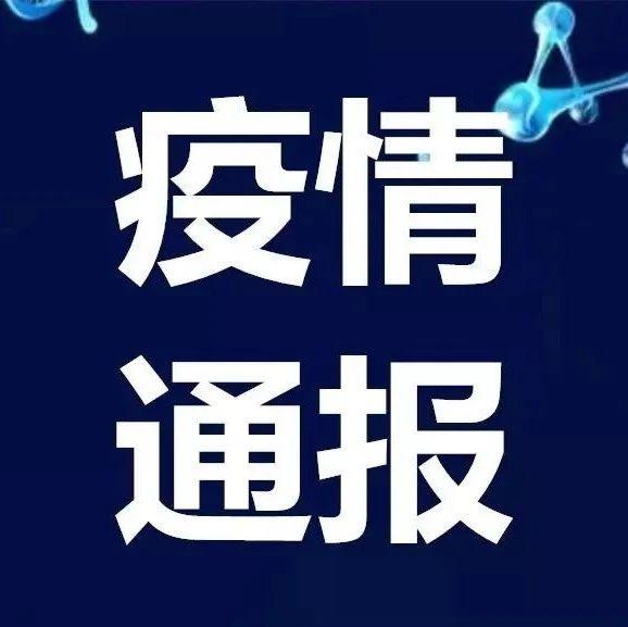 甘肃省卫健委:确定密切接触者38人丨多地发布行动轨迹