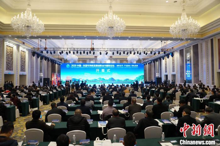 中国-东盟可持续发展创新合作国际论坛在桂林开幕
