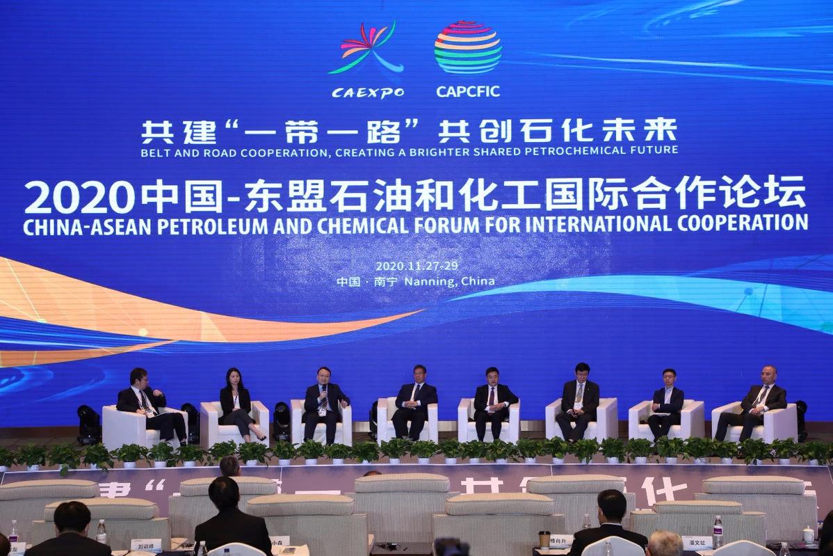 2020年中国—东盟石油和化工国际合作论坛举行