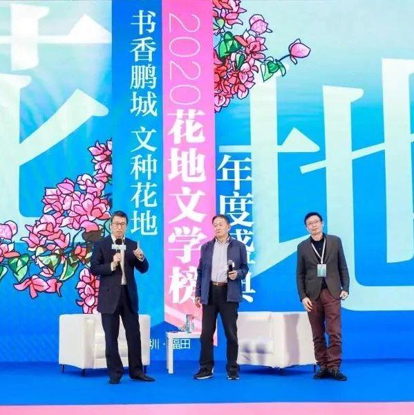 """【关注】蒋子龙、麦家、白岩松畅谈""""改革开放与文学"""":花开福田,写给中国文学的情书"""