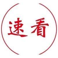 晋城6家事业单位拟申请注销!