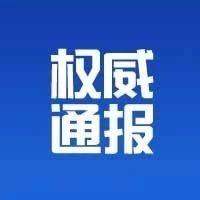 淄博2人被全省通报!张海云(女,53岁)胡立超(男,27岁)