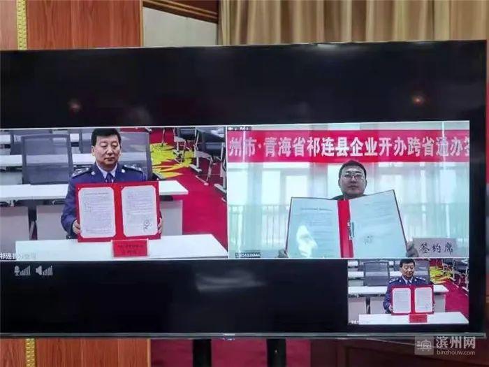 滨州市与祁连县远程签署鲁青企业跨省通办协议