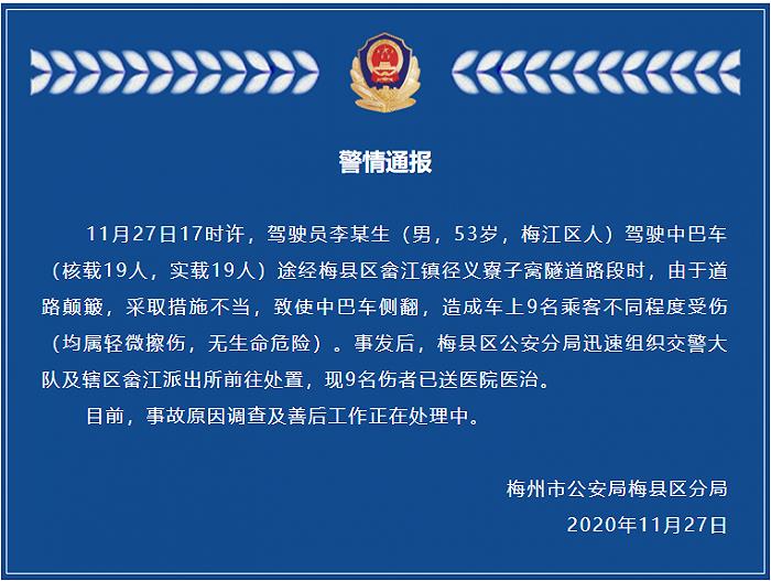 广东梅州一中巴车途经隧道侧翻,9名乘客受伤