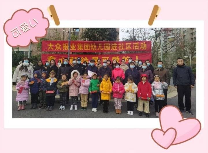 童心献给最可爱的人——大众报业集团幼儿园进社区活动