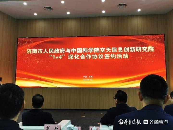 """济南市政府与中科院空天信息创新研究院签署""""1+4""""合作协议"""