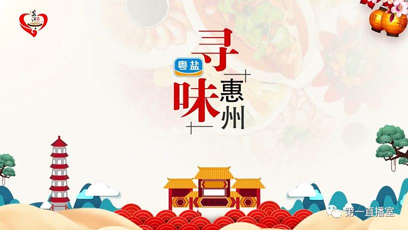 【寻味惠州】传统土法制作  湘味土钵鸡