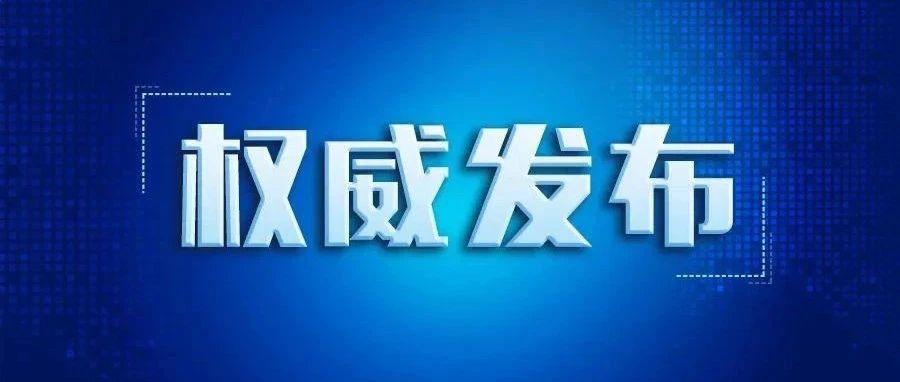 【众志成城 抗击疫情】截至11月28日7时内蒙古自治区新冠肺炎疫情最新情况