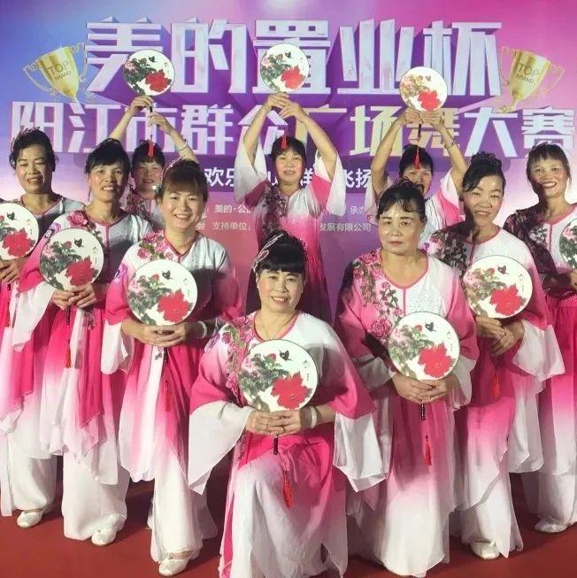 """""""美的置业杯""""阳江市群众广场舞大赛火热开赛"""
