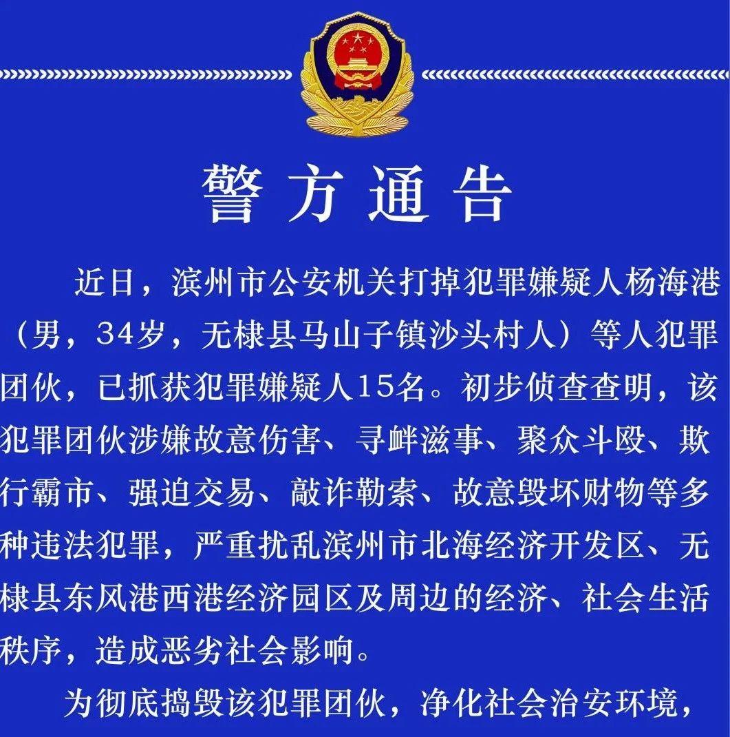 滨州市公安局公开征集杨海港等人犯罪团伙违法犯罪线索