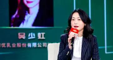 澳优乳业股份有限公司执行董事吴少虹:更高水平的ESG披露有助于提升中国乳业在全球市场的声誉