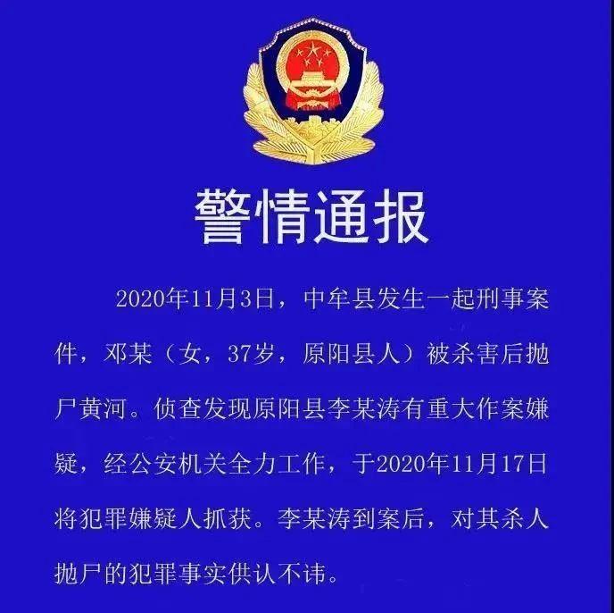 """一家6口灭门案,意外牵出""""女纪委书记被杀害抛尸黄河"""""""