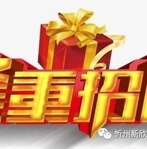 """忻州市新欣三利重磅招商:诚招国内外知名""""家电品牌""""入驻!"""