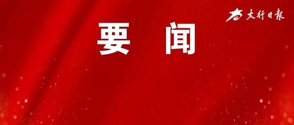 志川书记:立足晋城特色,创新发展理念,丰富康养市场产品供给
