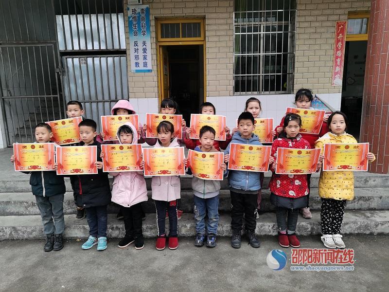隆回县西洋江镇苏河完全小学召开期中总结暨表彰大会