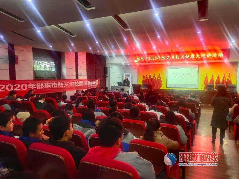 """2020年""""防艾进校园""""健康大巡讲活动走进邵东职业中专"""