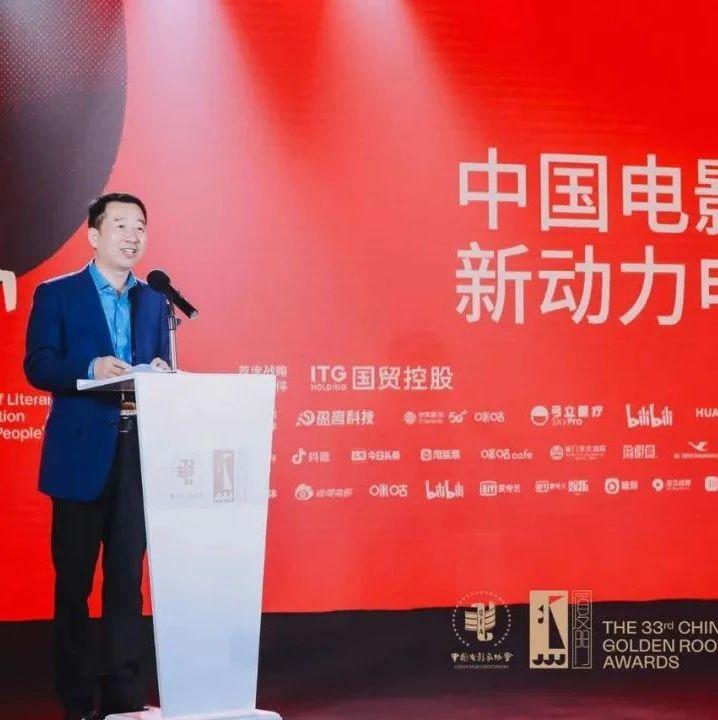 2020金鸡国产电影展新动力电影之夜举行  大鹏饶晓志等六位导演获荣誉推介