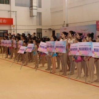 2020年陕西省青少年艺术体操体育俱乐部联赛开赛