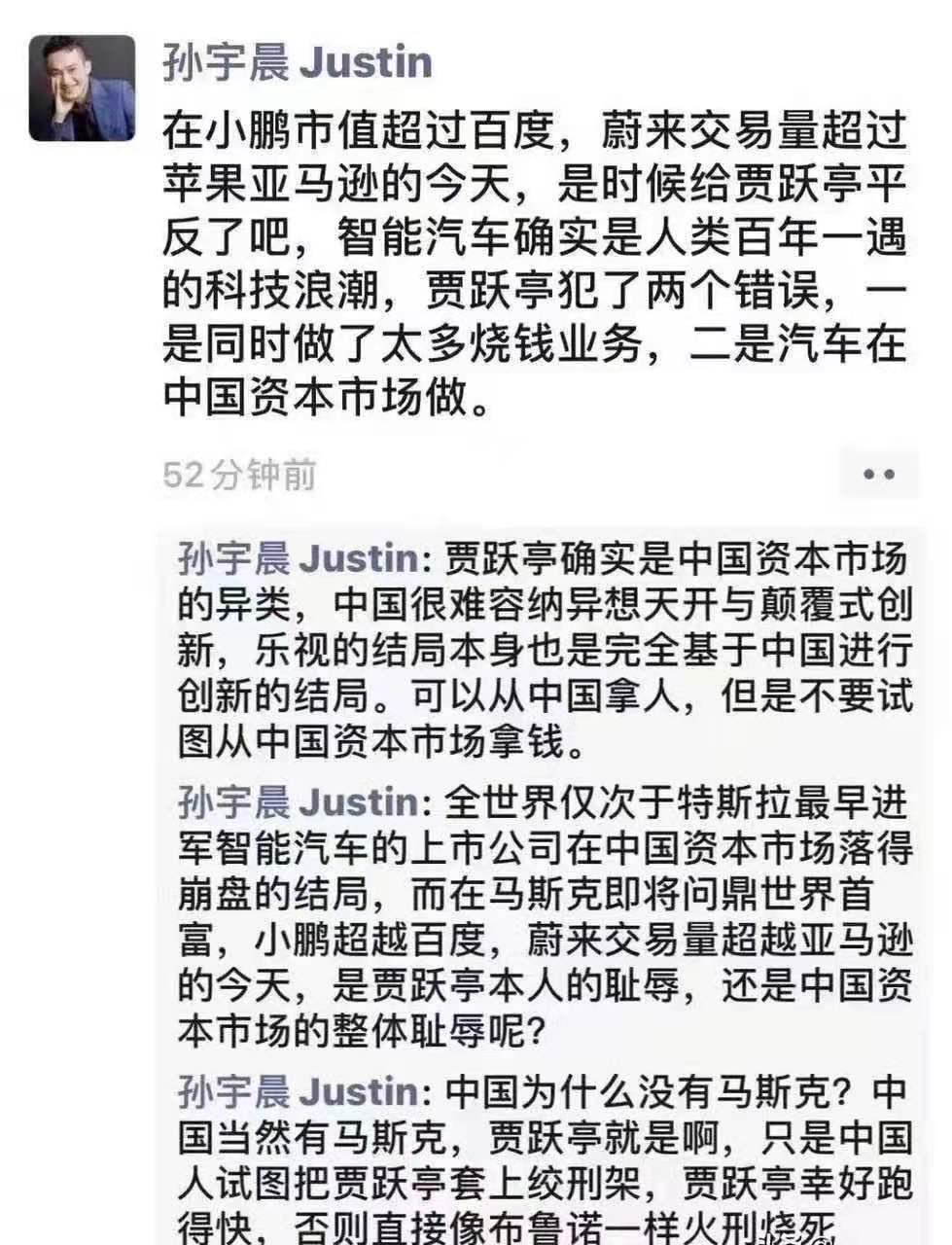 孙宇晨给贾跃亭平反,28万股民估计不同意,想正名学学罗永浩