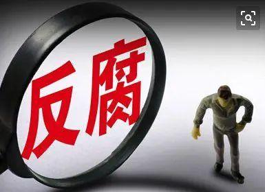 湖南湘投和平水电有限责任公司原党支部书记、董事长、总经理胡义岗被开除党籍和公职