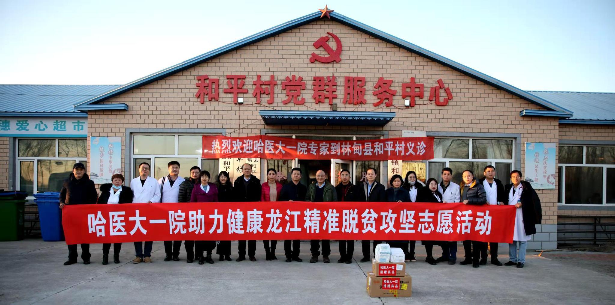 黑龙江:城市医疗队扶贫义诊走进老乡家